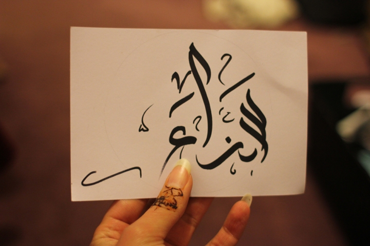 eid, calligraphy, henna, blame it on art